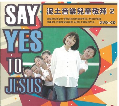 泥娃娃2 CD+DVD (SAY YES TO  JESUS)