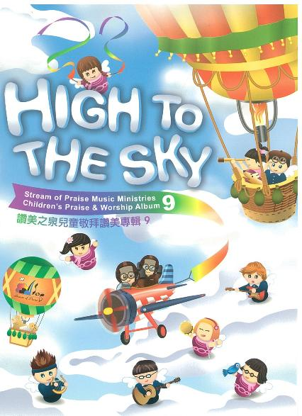HIGH TO THE SKY CD